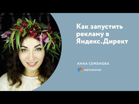 Как запустить рекламу в Яндекс.Директ |  Яндекс.Директ обучение