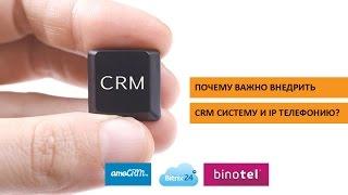 Почему важно внедрить CRM систему и IP Телефонию