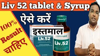 Himalaya Liv 52 - Uses | Dosage | Side-Effects | Full Review