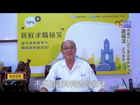 高雄市仁武工業區廠商聯誼會