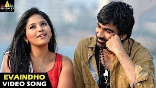 Balupu - Yaevaindho Video Song    Balupu Movie Full Video Songs    Ravi Teja, Shruti Hassan, Anjali