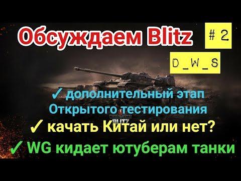 Обсуждаем Blitz с D_W_S #2 | Качать Китай или нет? | Wot Blitz