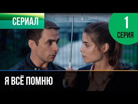 ▶️ Я всё помню 1 серия - Мелодрама | Фильмы и сериалы - Русские мелодрамы