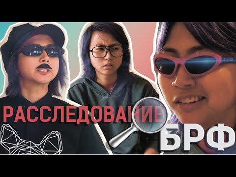 ОФИЦЕР ФОРАЙС // РАССЛЕДОВАНИЕ БРФ