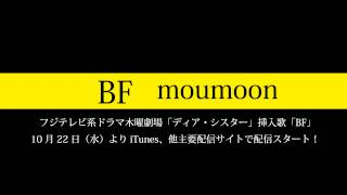 moumoon/BF short ver (フジテレビ系木曜10時ドラマ「ディア・シスター」挿入歌)