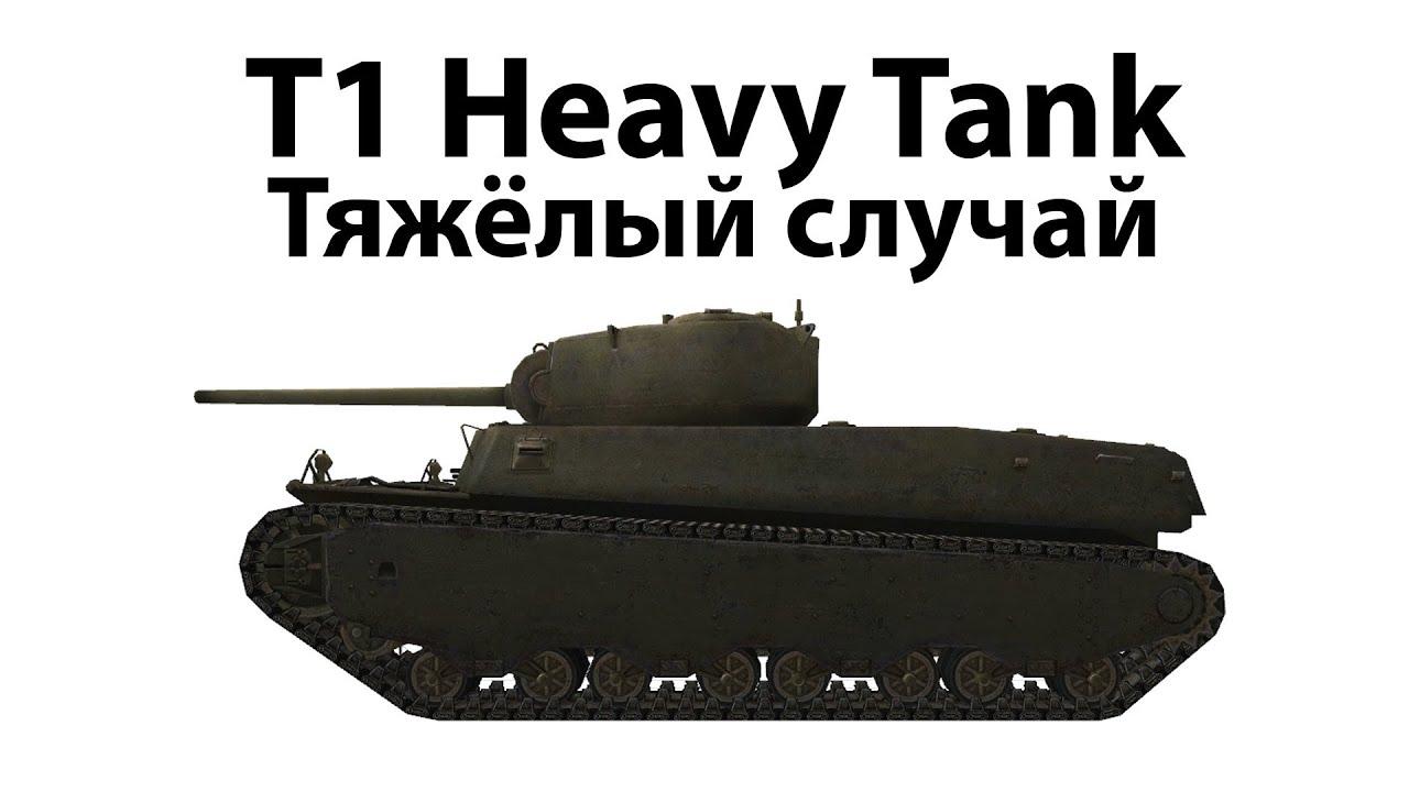 T1 Heavy Tank - Тяжёлый случай - YouTube