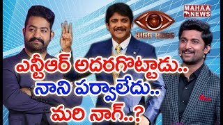 Speculations About Bigg Boss Season-3 | MAHAA NEWS