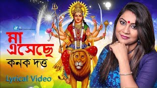 Ma Eseche By Kanak Dutta(পূজার গান) | Lyrical Video | Binod Roy