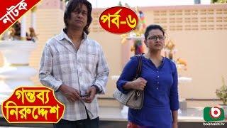 Bangla Natok Gontobbo Niruddesh EP 06 Bijori Barkatullah Suzena Partha Barua Nadia