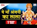 Download Ye Maa Anjani Ka Lala [Hindi Hanuman Bhajan] by Mukesh Bagda MP3 song and Music Video