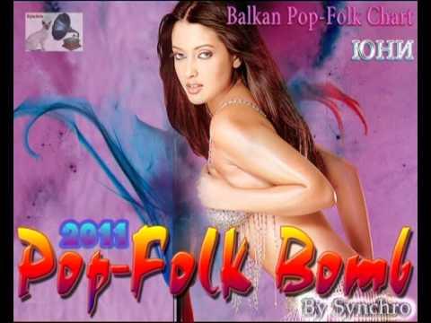 Pop-Folk Bomb 2011. - ЮНИ