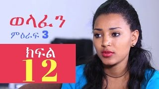Ethiopia TV Series Drama Welafen Season Three - Part 12