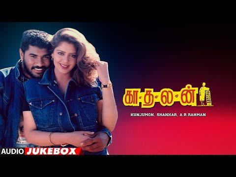 Tamil Old Movie Songs | Kadhalan Tamil hit movie Jukebox