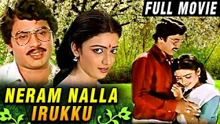 Neram Nalla Irukku Full Tamil Movie | Ramarajan | Nirosha | Pandiarajan | Senthil | Romantic Movie