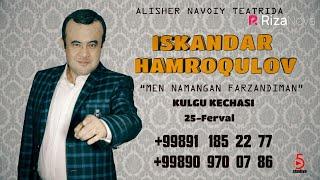 Iskandar Hamroqulov - Men Namangan farzandiman nomli konsert dasturi 2016