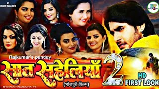Saat Saheliya2  2 Bhojpuri Movie Pradeep Panday Fi