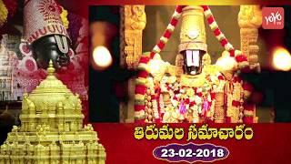 తిరుమల సమాచారం 23rd February 2018 - Today Tirumala Tirupathi Info - #ttd Online