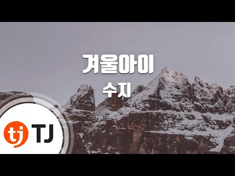 [TJ노래방] 겨울아이(드림하이OST) - 수지 (Winter Child - Suzy) / TJ Karaoke