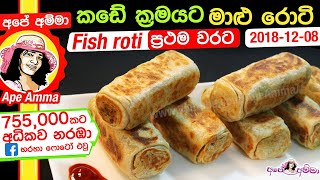 Fish Roti restaurant style by Ape Amma