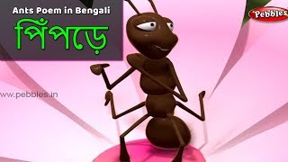 Ants Song in Bengali | Bengali Rhymes For Children | Baby Rhymes Bengali | Bangla Kids Songs