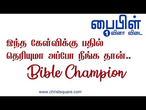 BIBLE QUIZ TAMIL (Test Your Bible Knowledge) BIBLE CHAMPION 1