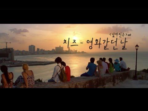 ::Lyric Video:: 치즈(Cheeze) - 영화 같던 날 (The Day We Met)_남자친구(Encounter) OST