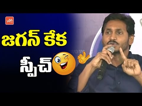 YS Jagan Sensational Speech Latest | YSRCP | AP News | Chandrababu Naidu | YOYO TV Channel