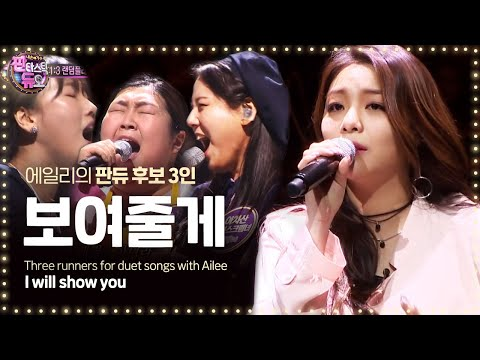 download lagu Goosebumps Warning! 'Ailee - I Will Show gratis