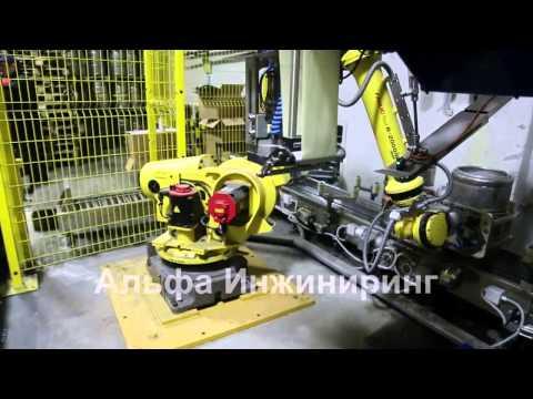 Промышленный робот-манипулятор FANUC для паллетизации (укладки на стандартные поддоны) пивных кегов