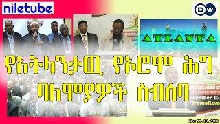 የአትላንታዉ የኦሮሞ ሕግ ባለሞያዎች ስብሰባ Oromo leadership convention, Atlanta, GA - DW Amharic (Nov. 14, 2016)