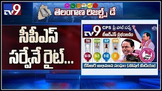 CPS Exit poll survey becomes true || Telangana Election Results 2018
