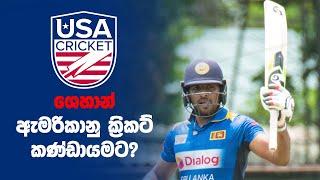 Shehan Jayasuriya retires from Sri Lanka Cricket