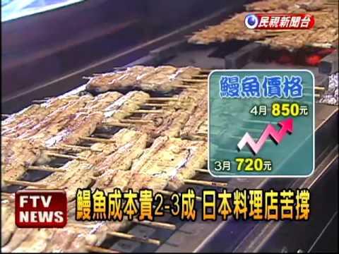 日商搶台灣鰻魚 價格大飆漲-民視新聞