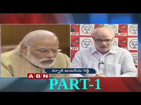Debate |Centre filed Affidavit in SC Over AP Bifurcation Issues | Public Point | Part 1 | ABN Telugu