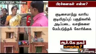 R.K. Nagar: Lack of basic amenities, hygiene issues prevailing in the locality