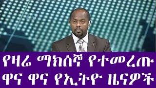 Ethiopia : የዛሬ ማክሰኞ የተመረጡ  ዋና ዋና የኢትዮጵያ ዜናዎች