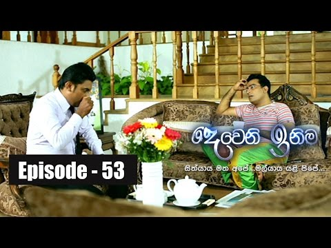 Deweni Inima | Episode 53 19th April 2017