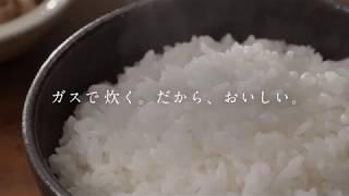 ガス炊飯器「炊きわざ」ブランドムービー