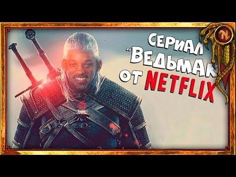 Сериал Witcher от Netflix | Мнение о шумихе