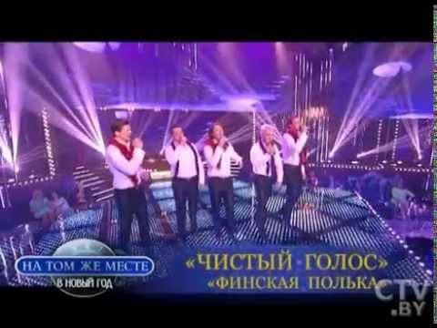 """CTV.BY: Группа """"Чистый голос"""" - Финская полька (""""На том же месте в тот же час"""" Новый год)"""