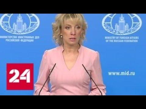 Мария Захарова предположила, что Курт Волкер не знаком с текстов Минских соглашений - Россия 24