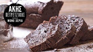 Το Απόλυτο Κέικ Σοκολάτας | Kitchen Lab by Akis Petretzikis
