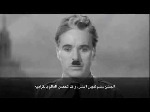 رسالة تشارلي شابلن إلى العالم (مترجم)