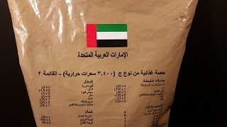 2015 UAE United Arab Emirates 24 Hour MRE Ration Pack Type C Taste Test Combat Ready Food Review