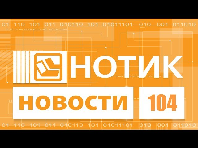 Нотик Новости - шарики, кубики и котики
