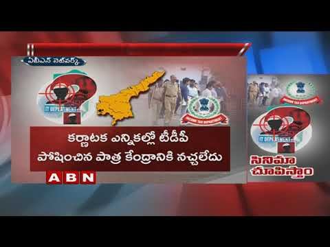 IT Plans to Conduct Massive Raids On AP Political Leaders | ABN Telugu
