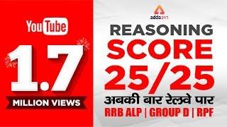 RRB ALP/GROUP D/RPF | Score 25 Out Of 25 | अबकी बार रेलवे पार | Must Watch | Puneet Sir Ki Class