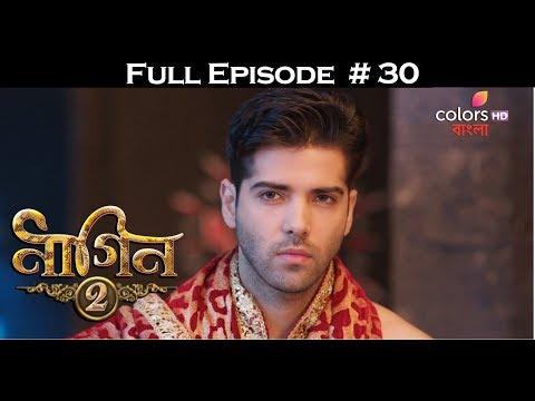 Naagin 2 (Bengali) - 26th May 2017 - নাগিন ২ - Full Episode thumbnail