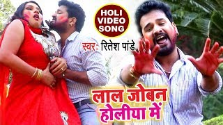 (2018) का सबसे हिट होली VIDEO SONG Ritesh Pandey Lal Joban Holiya Me Bhojpuri Holi Songs 2018