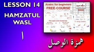 Arabic for beginners: Lesson 14 - Hamzatul Wasl  (همزة الوصل)